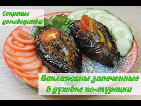 Баклажаны запеченные в духовке с фаршем по-турецки (Turkish eggplant)