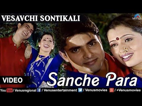 Shrikant Narayan & Vaishali Samant - Sanche Para  (Vesavchi...