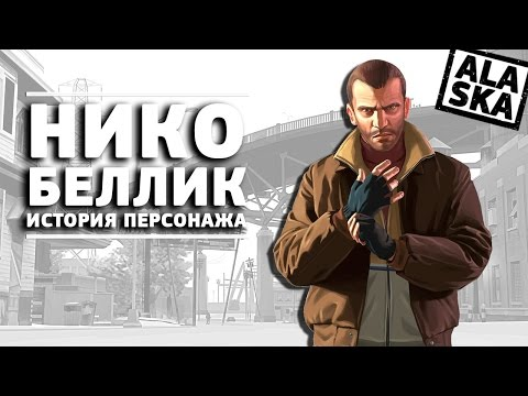 ИСТОРИЯ НИКО БЕЛЛИКА (GTA IV) [GamePerson]