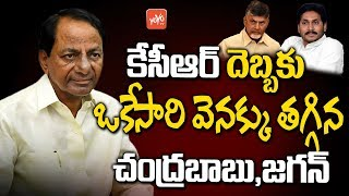 Chandrababu and Jagan Deferment in Their Plans for AP Elections | KCR on AP Politics