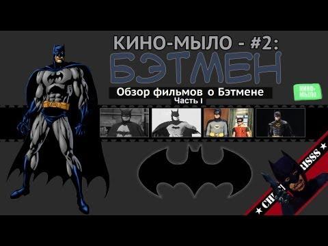Кино-Мыло #2 - Бэтмен. Часть I
