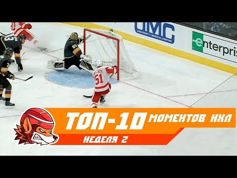 Топ-10 моментов недели НХЛ: неделя 2