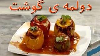 Ashpazi -   Dolma with meat                          آشپزی - دلمه ی گوشت