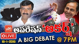 LIVE Debate On CM KCR Operation Akarsh | Vanteru Pratap Reddy to Join TRS Party