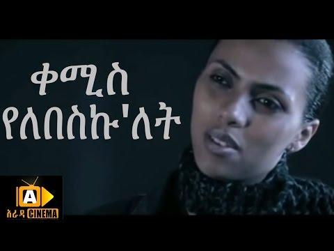 Ethiopian Movie Trailer - Kemis Yelebeskulet 2017 (ቀሚስ የለበስኩለት አዲስ ፊልም)