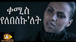 Ethiopian Movie Trailer - Kemis Yelebeskulet 2017 (ቀሚስ የለበስኩለት አዲስ ፊልም)