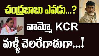 చంద్రబాబు ఎవడు...? చెలరేగిన కేసీఆర్ - CM KCR Press Meet After TRS Victory In Telangana - netivaarthalu.com