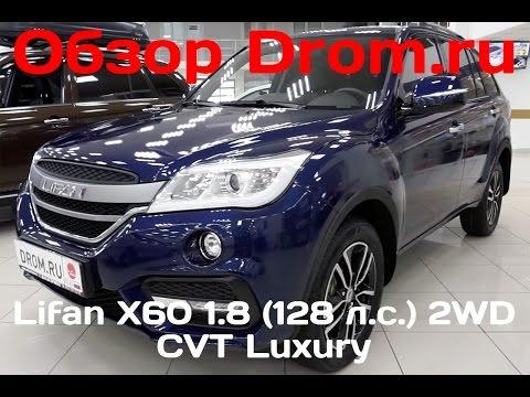 Lifan X60 2017 1.8 (128 л.с.) 2WD CVT Luxury - видеообзор