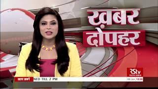 Hindi News Bulletin | हिंदी समाचार बुलेटिन – 08 Jan, 2019 (1:30 pm)