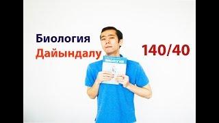 ЕНТ/ҰБТ - Биология дайындық 140/40 балл.