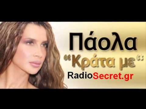 Paola Foka - Krata Me - No Spot 2013 (hd) video