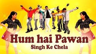 Hum hai Pawan Singh Ke Chela | Saiyaan Superstar | New Bhojpuri Superhit Movie Song