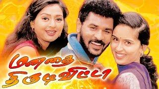 Manadhai Thirudivittai   Tamil Full Movie   Prabhu Deva, Vivek & Kausalya   Romantic Full Movie