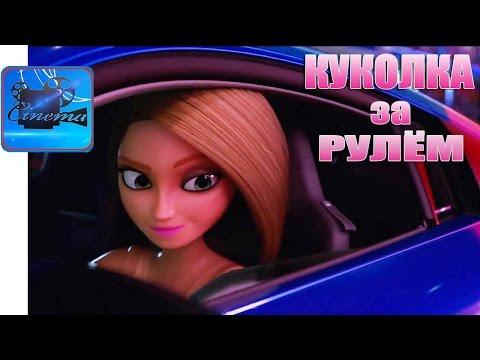 Куколка за Рулём - Короткометражка