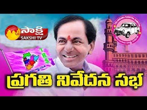 TRS Pragathi Nivedana Sabha | Kongarakalan | Sakshi TV