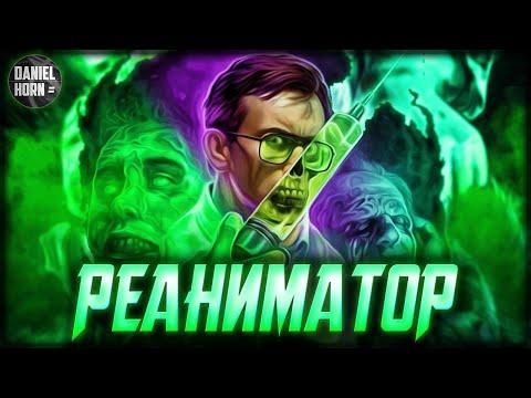 Реаниматор/Герберт Уэст - История