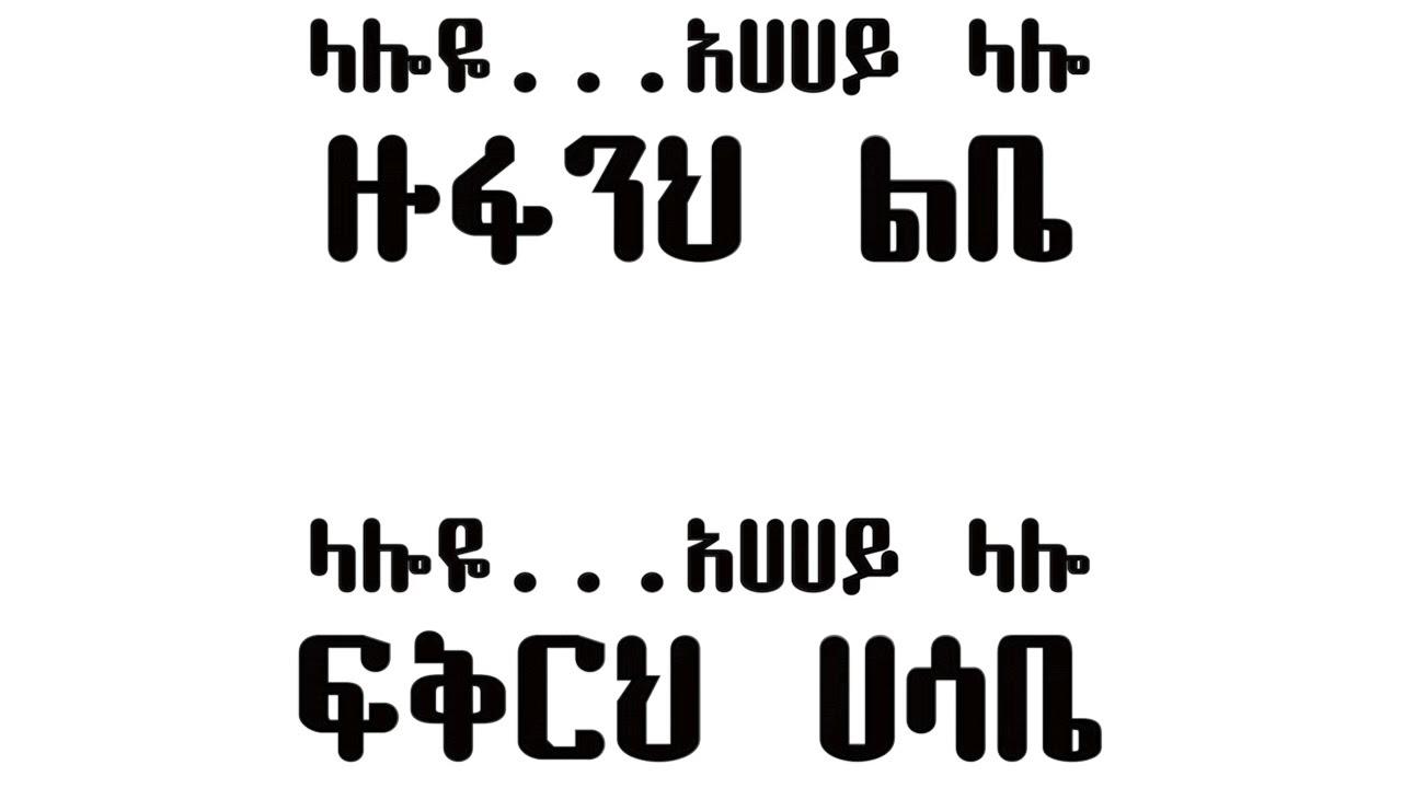 Halima Abdurahman - Esey እሰይ (Amharic With Lyrics)