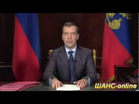 Обращение Президента