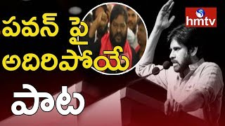 Pawan Kalyan Fan Sing A Song For Jana Sena Party  | hmtv