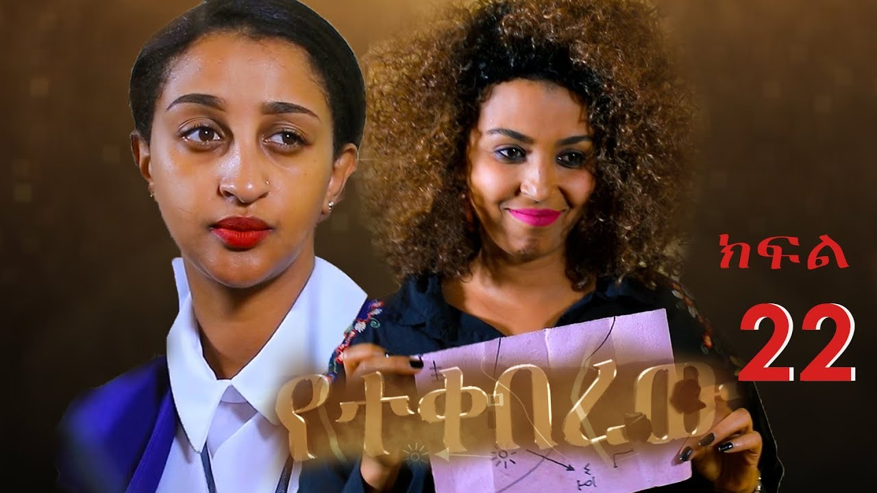 EBS TV Yetekeberew Amharic Version Drama Season 1 - Part 22