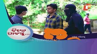 ଟିକେ ଭାବନ୍ତୁ | Diwali Special - Best Of News Fuse