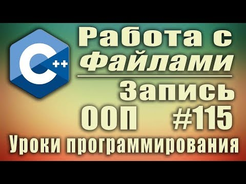 Работа с файлами с++. Запись в файл. c++ ofstream. Изучение С++ для начинающих. Урок #115