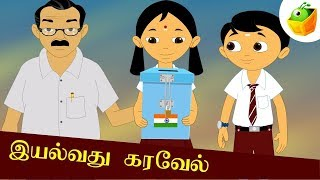 Eyalvadhu Karavel - Avvaiyar Aathichchudi Kathaigal - Animated / Cartoon Stories For Kids