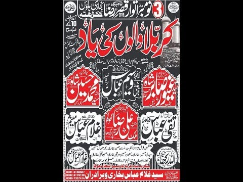 Live Majlis 3 Nov 2019   ImamBarGah Qasr e Raza   Bukhari House   Kukar Hatta