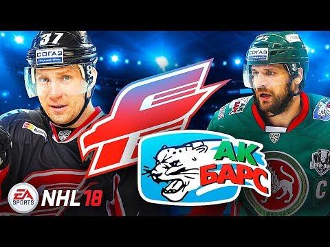 АК БАРС И АВАНГАРД В NHL 18