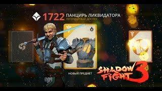 Shadow Fight 3 ►СЕЗОННЫЕ ПАКИ 2: ПОЛНОЦЕННЫЙ ЛИКВИДАТОР