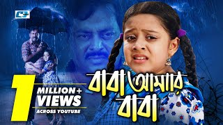 Baba Amar Baba | Dipjol & Probir Mitro , Dighi | Bangla Movie Song HD | Andrew Kishore