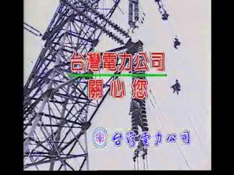颱風期間用戶查詢停電復電方式