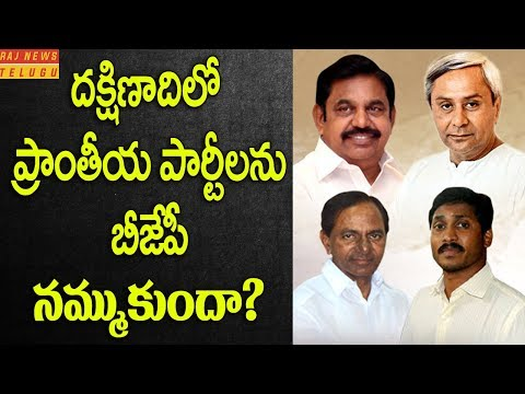 Is BJP Dependent on Regional Parties in South India? || Party Headquarters