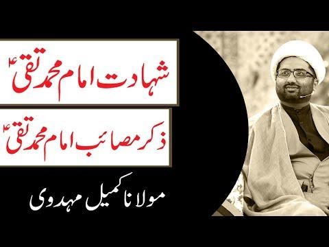 Shahadat Imam Muhammad Taqi a.s | Maulana kumail Mehdavi | HD