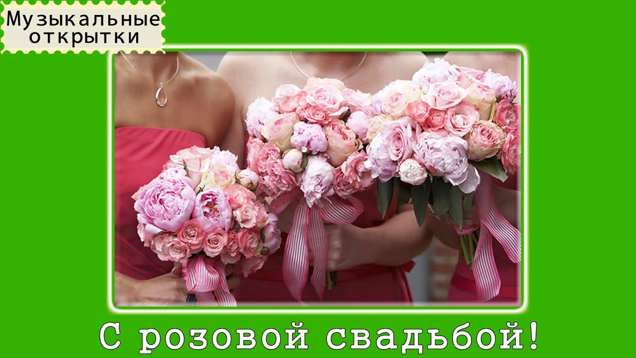 Поздравления на розовую свадьбу 17 лет 27