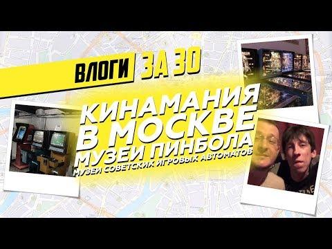 КИНАМАНИЯ в Москве, Музей Пинбола, Музей Советских Игровых автоматов 2018
