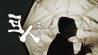 艾熱AIR–巨人MAMA 【豐華唱片official 官方MV】