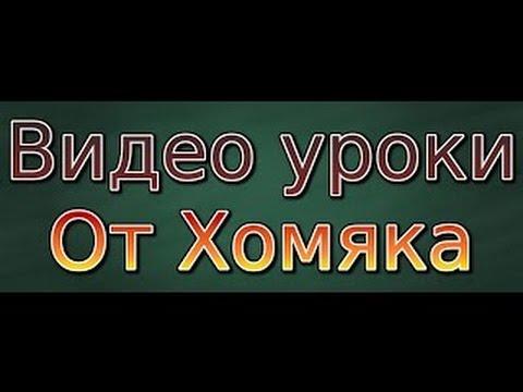 """Как сделать фон для канала """"Шапку"""". (урок 2) - YouTube"""