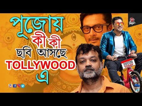 পূজোয় কী কী ছবি আসছে Tollywoodএ ? 2018 Durga Puja new Bengali movie
