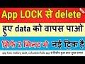 download lagu      How to Recover old deleted data from app lock    किसी भी App lock से deleted डाटा वापस लाओ    gratis