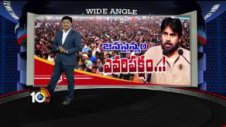 పవన్ దారేటు..? | Pawan Kalyan Political Strategies | Wide Angle #Story