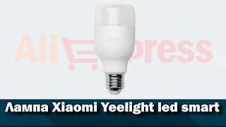 УМНАЯ ЛАМПОЧКА Xiaomi Yeelight E27 Smart LED