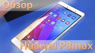 Huawei P8max - обзор очень большого смартфона