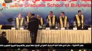 حفل تخرج طلبة كلية الدراسات العليا فى الإدارة دفعة فبراير بالأكاديمية العربية للعلوم و التكنولوجيا