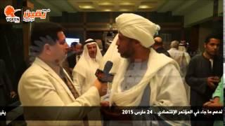 يقين | حوار مع السيد إدريس شريف الإدريسي بمؤتمر المجلس القومي للشئون المصرية لدعم المؤتمر الاقتصادي