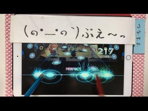 【バンドリ/ガルパAP】 BRAVE JEWEL (EXPERT) ALL Perfect/フルコンボ 【タッチペン】