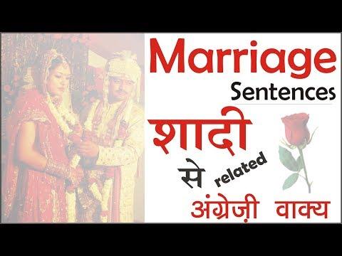 आपकी Marriage में भी काम आयेंगे ये वाक्य। English Sentences