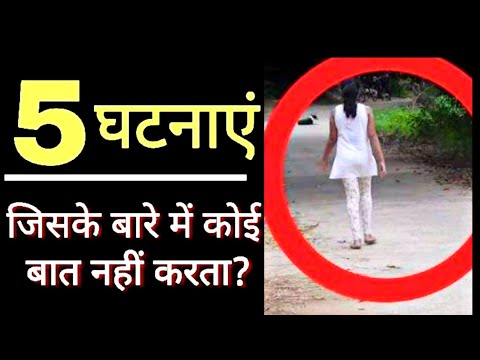 Why is Nobody Talking About This Strange Phenomena On Earth ? IN HINDI |