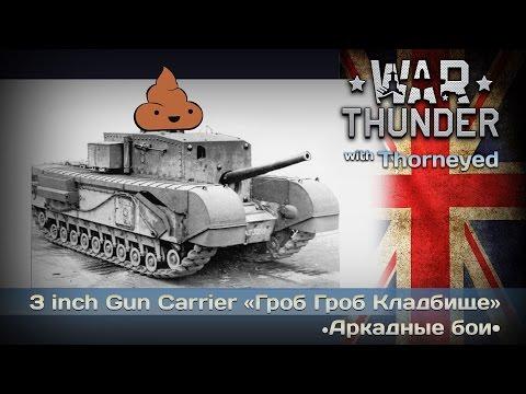 War Thunder   3 inch Gun Carrier — золотая сере днина
