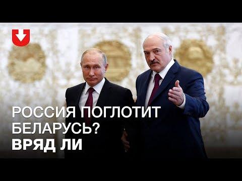 Россия может поглотить Беларусь? Да неужели | РАЗЖЕВАНО